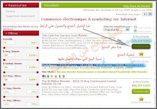 شرح التسجيل في شركة Click Bank وطريقة إختيار المنتج والتسويق له 3.jpg