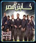 فيلم كابتن مصر