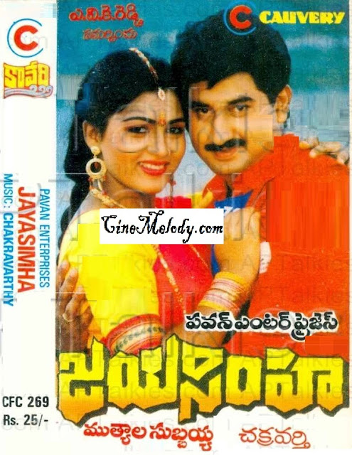 Jayasimha Telugu Mp3 Songs Free  Download  1984