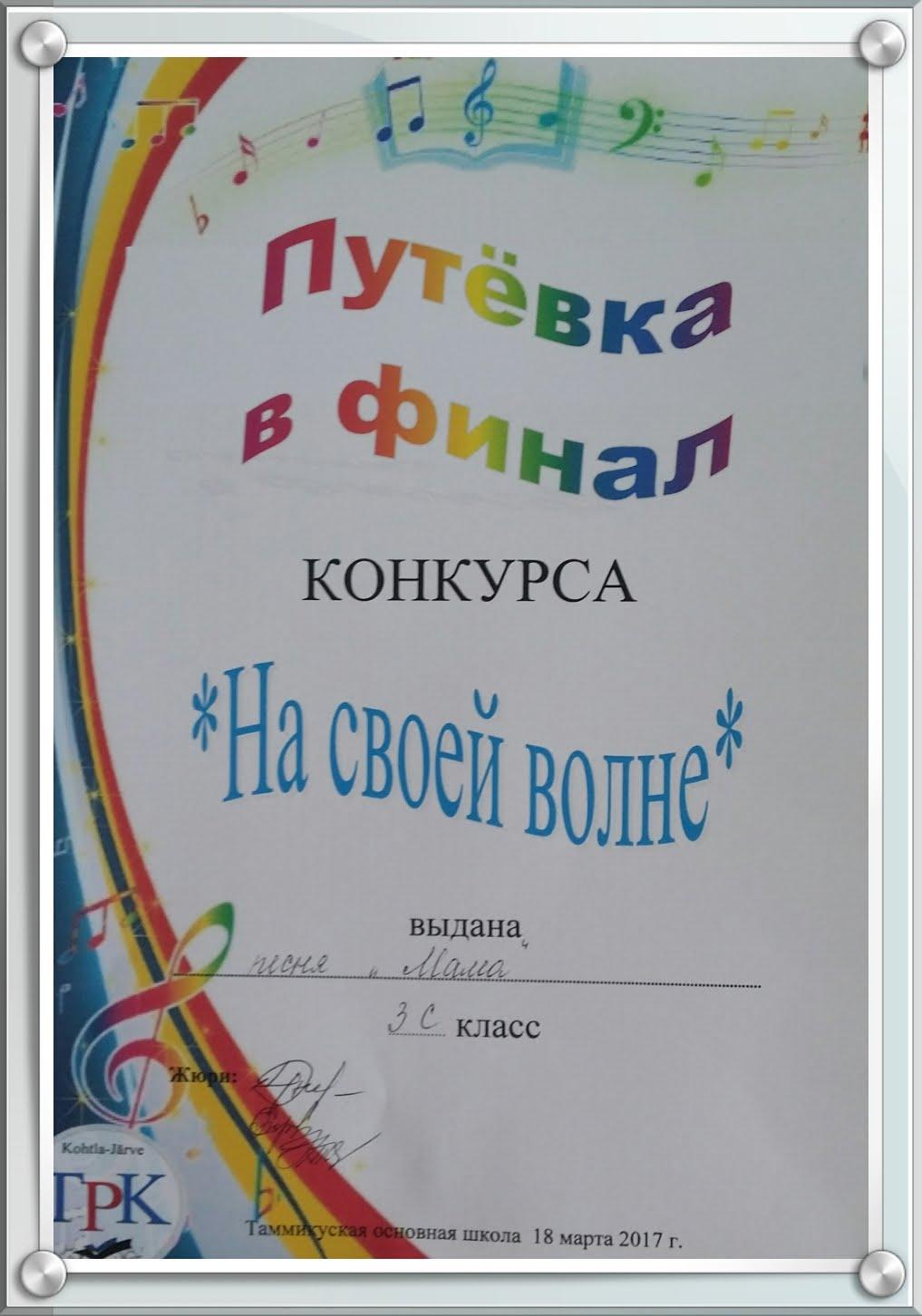 """Путёвка в финал """"На своей волне"""" 3 класс."""
