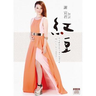 [Album] 紅豆 - 謝宜君