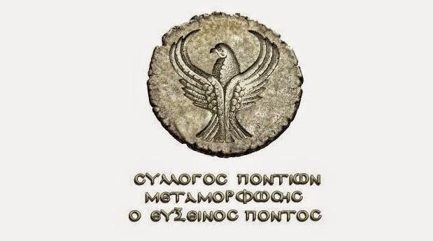 Έναρξη νέας χρονιάς για το Σύλλογο Ποντίων Μεταμόρφωσης «Ο Εύξεινος Πόντος»