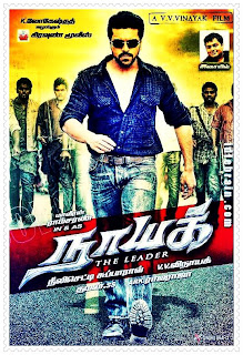 Ram Charan's Naayak Movie Tamil Version Poster, Ram Charan stills in Naayak movie, Ram Charan images from latest movie Naayak, Naayak movie first look posters, Naayak movie working stills, Ram Charan Naayak first look images, Ram Charan latest photo gallery, Naayak posters, Naayak movie stills, Ram Charan latest stills From Naayak, Ram Charan Latest Photoshoot Images, Ram Charan Six Pack Images, Ram Charan latest movie photos