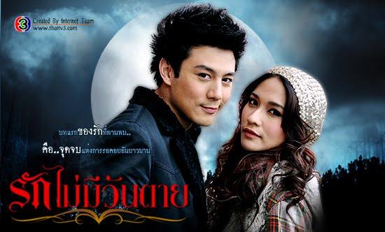 Rak Mai Mee Wan Tay: Season 1