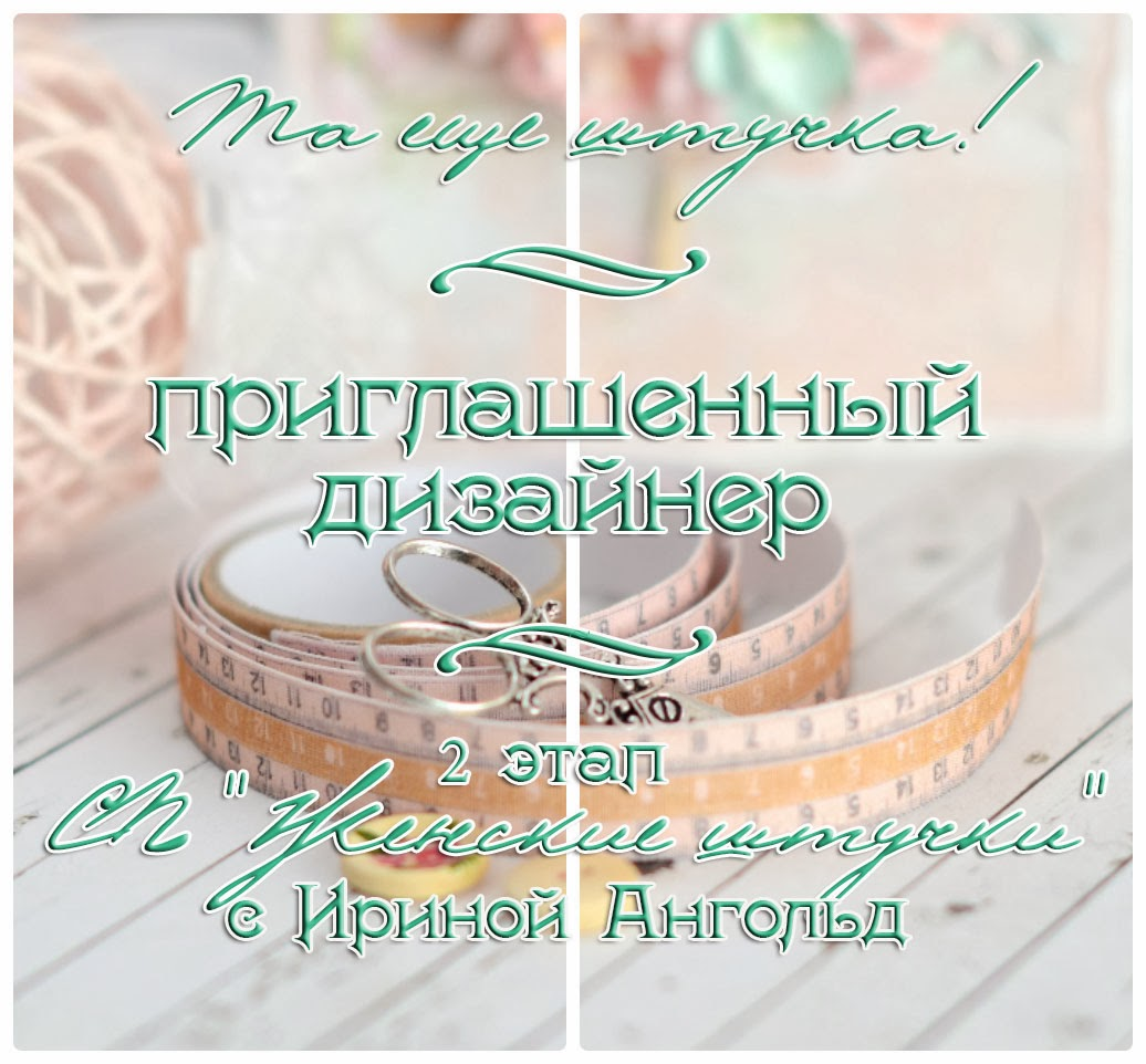 """СП Женские штучки"""""""" 2 этап"""