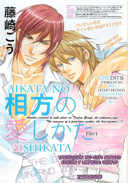 Aikata No Aishikata