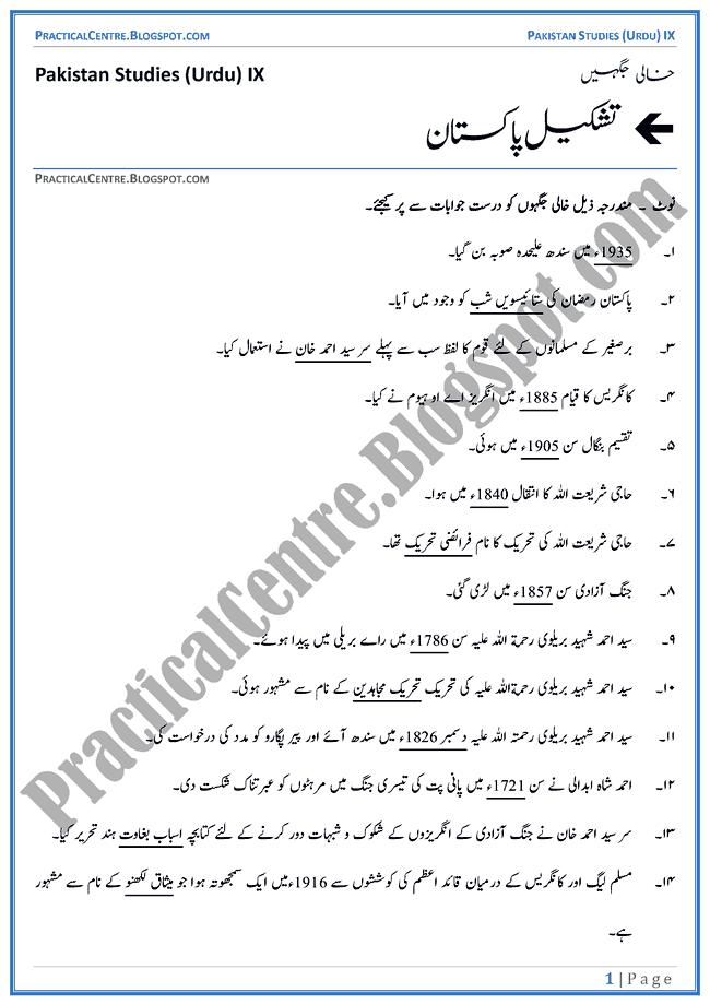 making-of-pakistan-blanks-pakistan-studies-urdu-9th