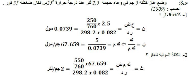 أسئلة حسابية محلولة الوحدة الرابعة 8.png