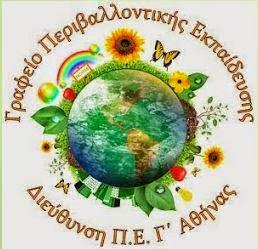 Περιβαλλοντική Εκπαίδευση Γ΄Αθήνας