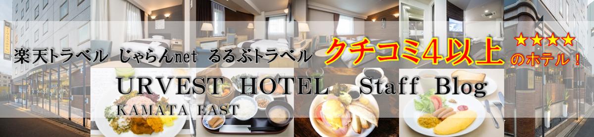 蒲田から羽田へ!アーヴェストホテル蒲田(東口) スタッフブログ