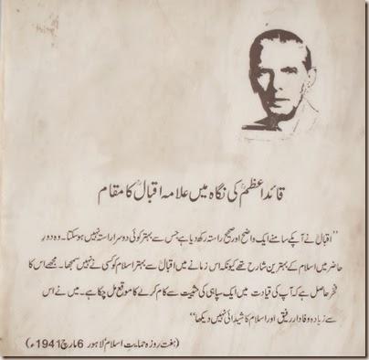 aamir ilyas education system pakistan essay