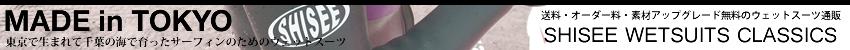 フルオーダー 送料無料のウェットスーツ通販 シセイウェットスーツクラッシックス
