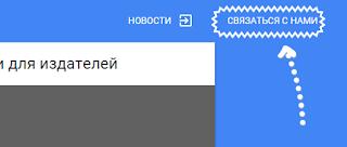 Google Новости Связаться с нами