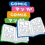 漫画本のイラスト