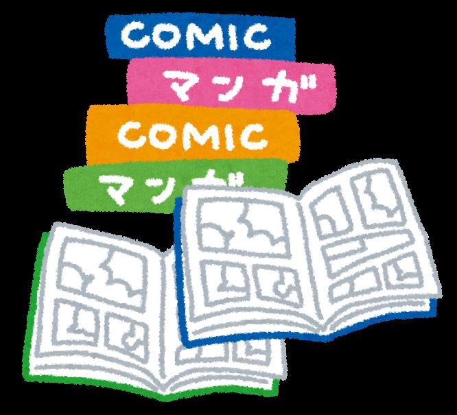 「コミック イラストや」の画像検索結果