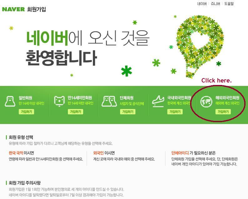 how to create naver account