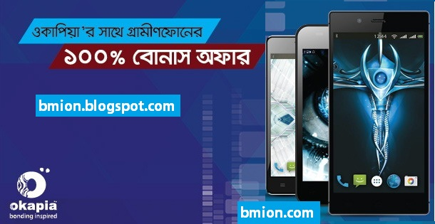 Grameenphone-Okapia-Smartphone-Offers-brings-100-bonus-offer-with-OKAPIA-handsets.