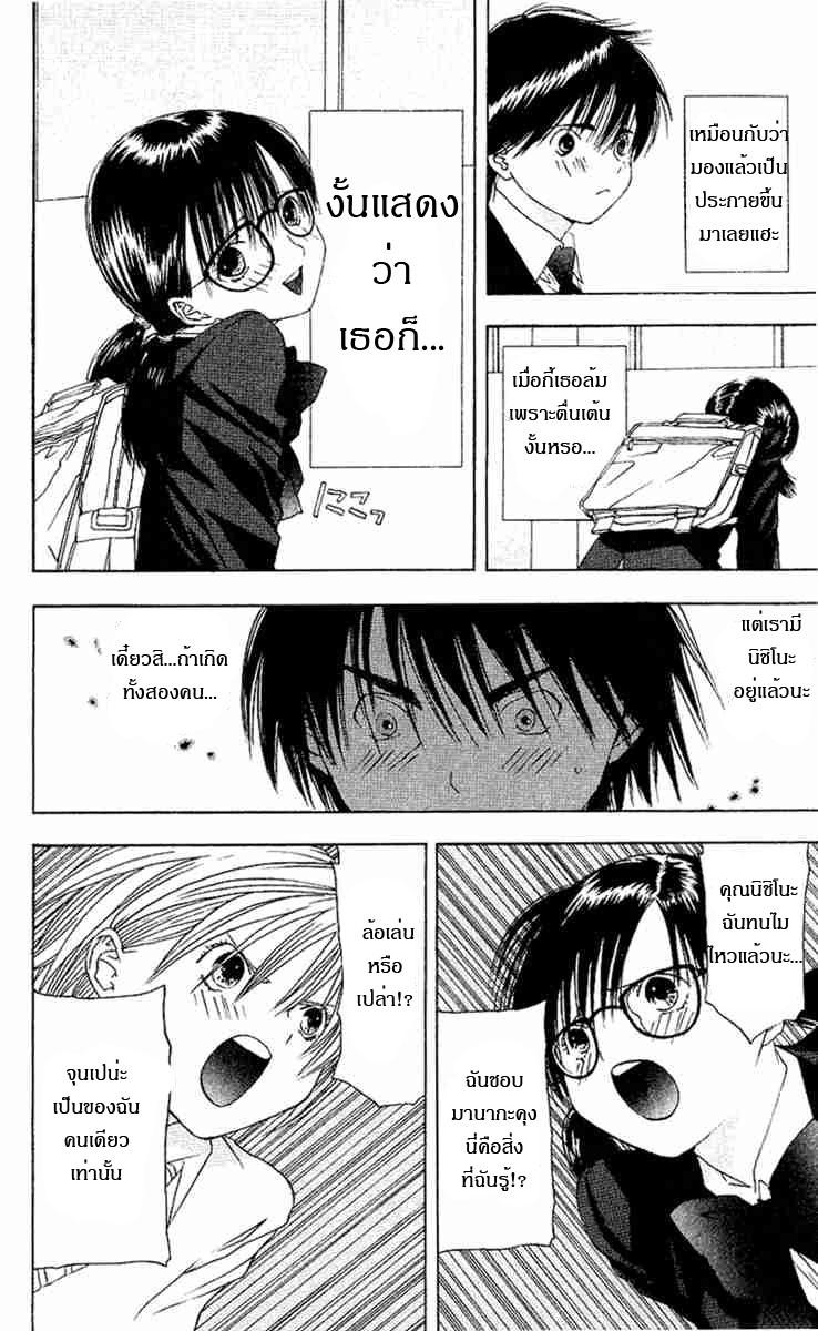อ่านการ์ตูน Ichigo100 9 ภาพที่ 10