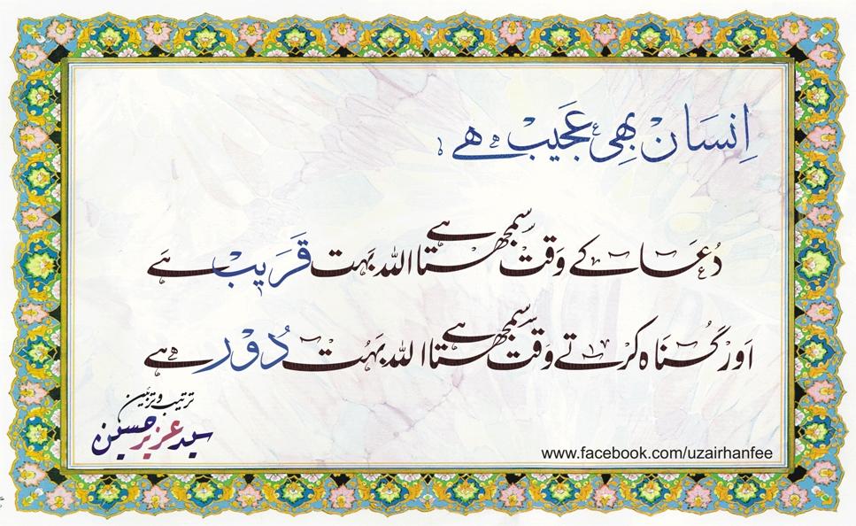 Kelk urdu calligraphy