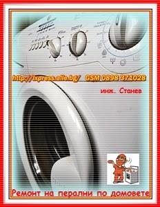 пералнята тече, не центрофугира, лагери пералня,неприятна миризма,