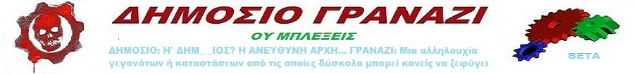 ΔΗΜΟΣΙΟ ΓΡΑΝΑΖΙ