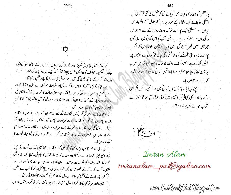 030-Chaar Lakerien, Imran Series By Ibne Safi (Urdu Novel )  030-Chaar+Lakerien,+Imran+Series+By+Ibne+Safi+(Urdu+Novel)_004