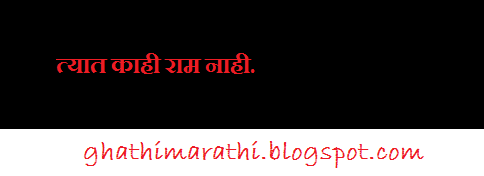 marathi mhani starting from ta2