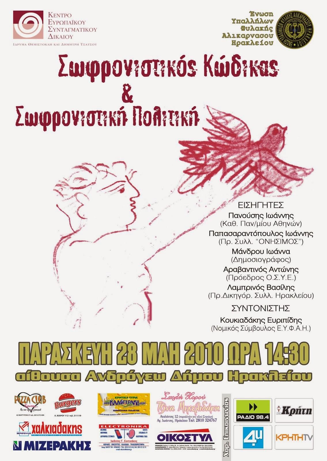 Αφίσα της 1ης Ημερίδας που διοργάνωσε η Ε.Υ.Φ.Α.Η (Παρασκευή 28/5/2010)