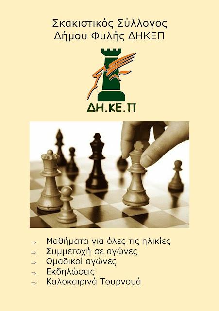 ΔΗΚΕΠ: Τι προσφέρει το σκάκι στα παιδιά