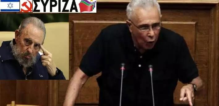 Το Τερμάτησε Ο Ζουράρις: Μ@Λ@Κες Όσοι Λένε Τον Κάστρο Δικτάτορα! οι γνωστοι διανοητικά ανάπηροι με δείκτη νοημοσύνης κόκορα του ΣΥΡΙΖΑ (Βίντεο)
