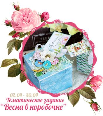 """ТЗ """"Весна в коробочке"""" до 30/04"""