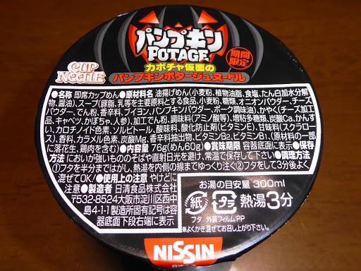 【NISSIN】日清CUPNOODLE カボチャ仮面のパンプキンポタージュヌードル
