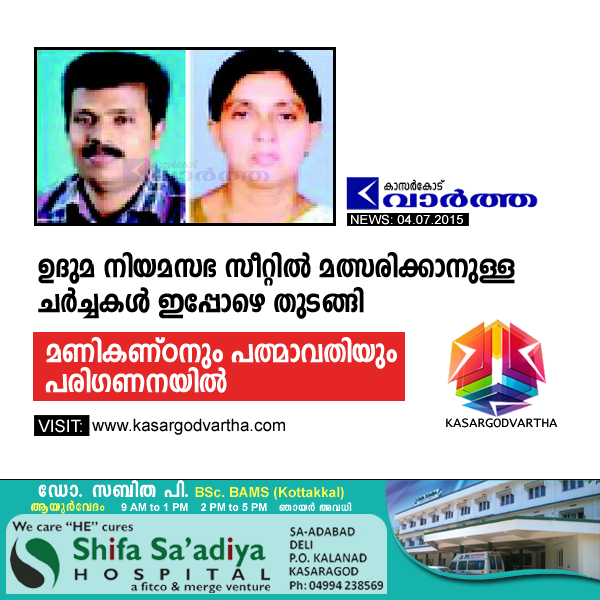 Udma, election, MLA, Kerala, Kasaragod, Discussion over Udma assembly seat in CPM.