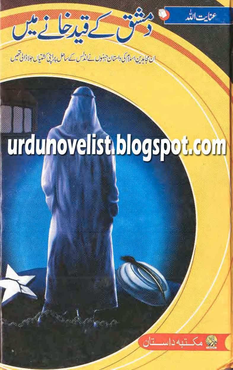 Damishq Kay Qaid Khane Mein By Inayatullah Altamash