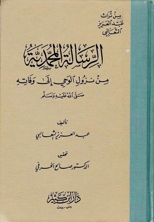 الرسالة المحمدية من نزول الوحي إلى وفاته صلى الله عليه وسلم - عبد العزيز الثعالبي pdf