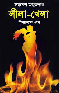 Lila Khela by Samaresh Mojumder