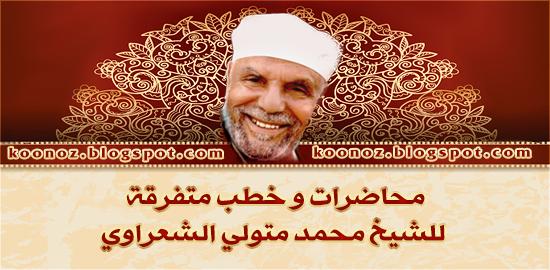 http://koonoz.blogspot.com/2015/04/Mohamed-Metwali-Chaarawi.html