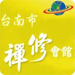 台南禪修會館::印心佛法釋迦牟尼佛救世基金會