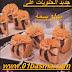 جديد الحلويات الجزائرية المغربية بالصور خطوة خطرة