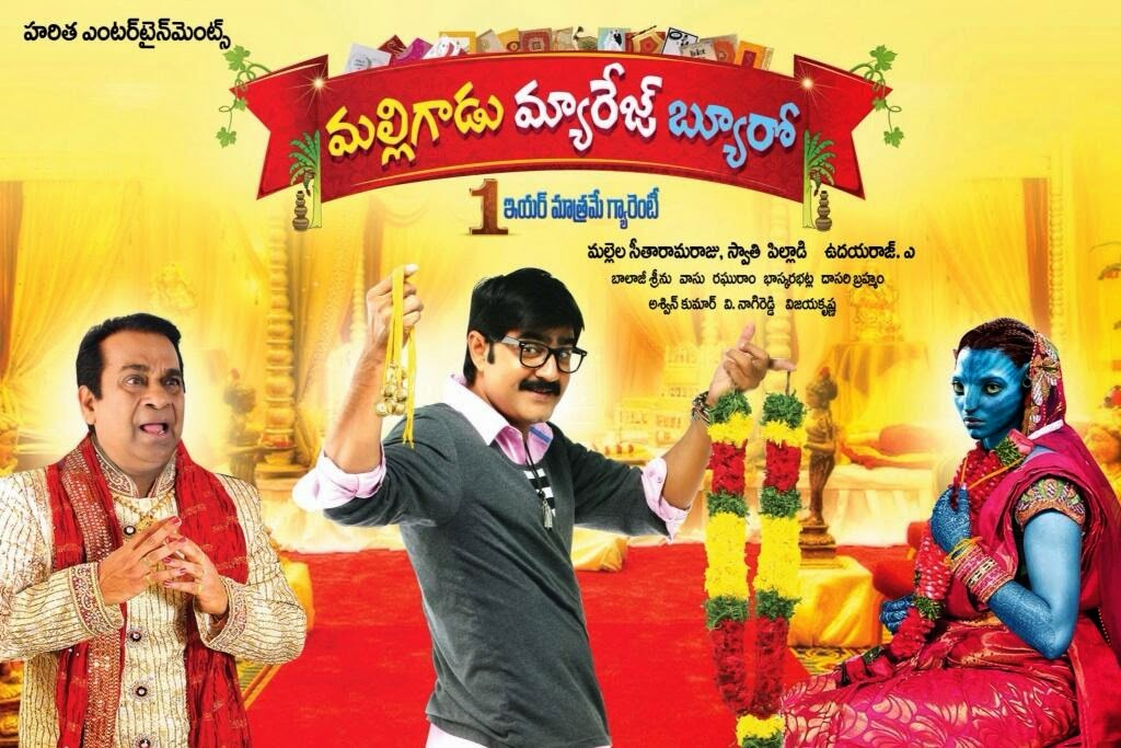 Malligadu Marriage Bureau 2014 Telugu movie watch online