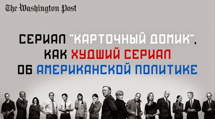"""WP: Сериал """"Карточный домик"""","""