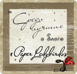 ТОП в Paper Ladybirds