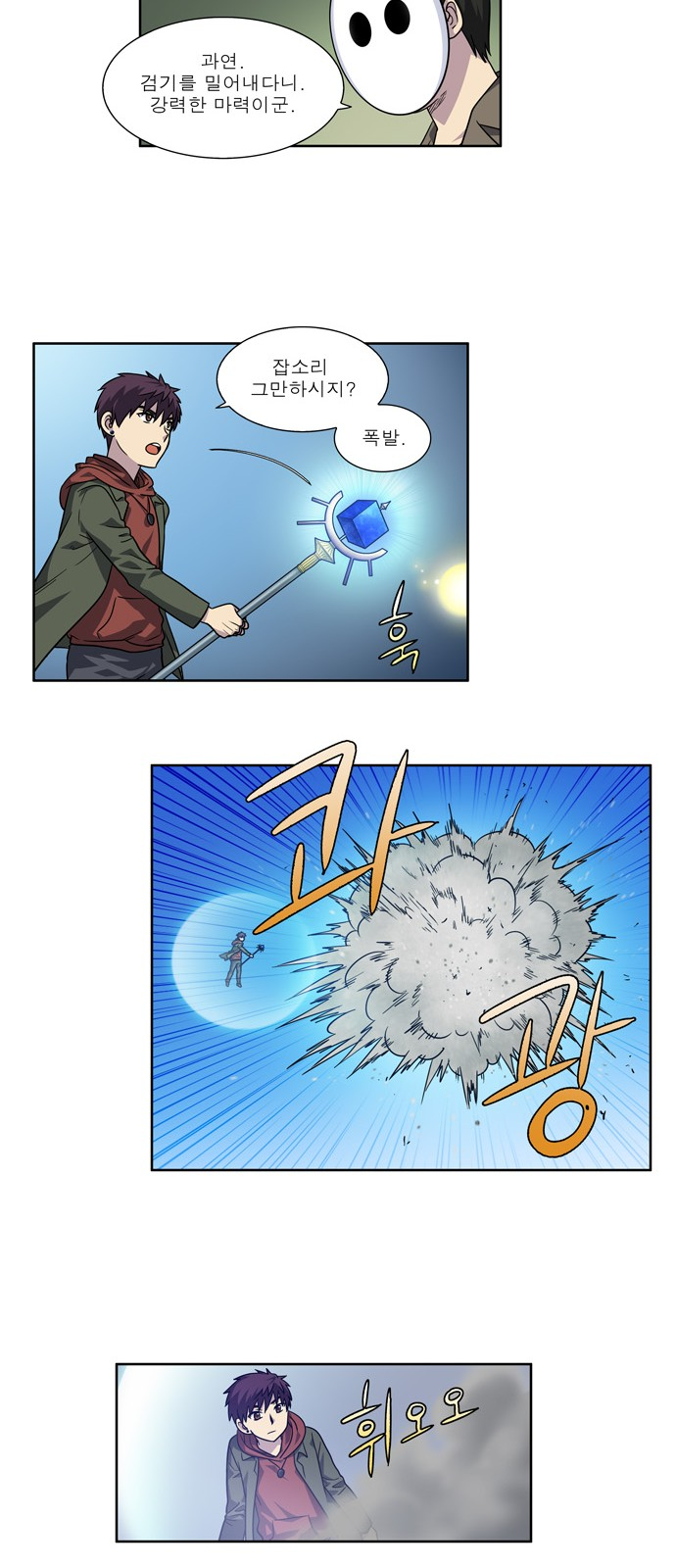 The Gamer Chap 217 - Trang 7
