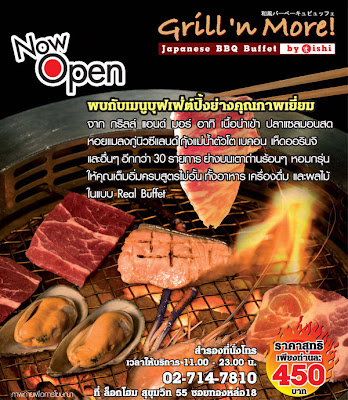 OISHI - Grill'n More - Japanese BBQ Buffet by Oishi