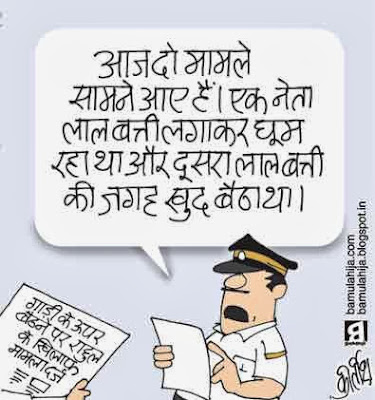 rahul gandhi cartoon, congress cartoon, traffic, cartoons on politics, indian political cartoon