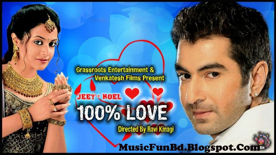 100 Love Bengali Flim Mp3 Song And Video Free Download