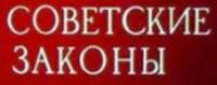 Сайт Законодавства СРСР