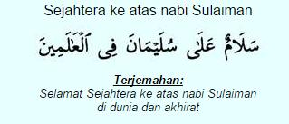 Doa kesejahteraan Nabi Sulaiman