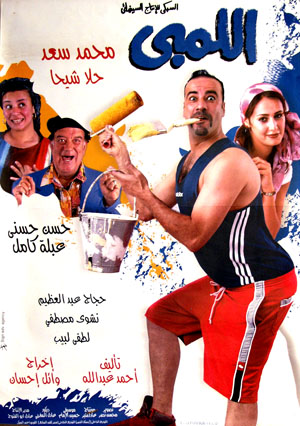 Film lambi 2002