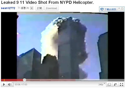 911攻擊空拍 17分鐘